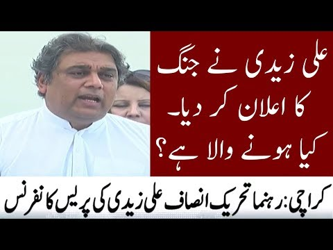 PTI Leader Ali Zaidi Press Conference | 1 May 2018 | Neo News
