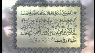 Surah Al-Tur (Chapter 52) with Urdu translation, Tilawat Holy Quran, Islam Ahmadiyya