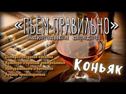 ПьёмПравильно - Коньяк. История напитка и культура питья