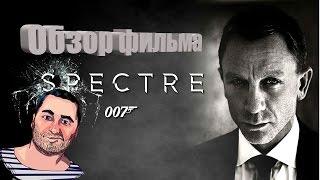 ОБЗОР фильма 007 СПЕКТР/Spectre