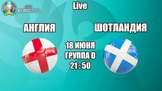 EURO 2020 АНГЛИЯ ШОТЛАНДИЯ СМОТРИМ МАТЧ ОБЩАЕМСЯ 18 06 2021