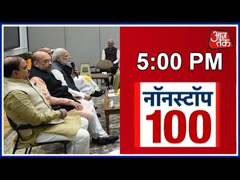 Non Stop 100: PM Narendra Modi's Breakfast Meeting With UP Legislators