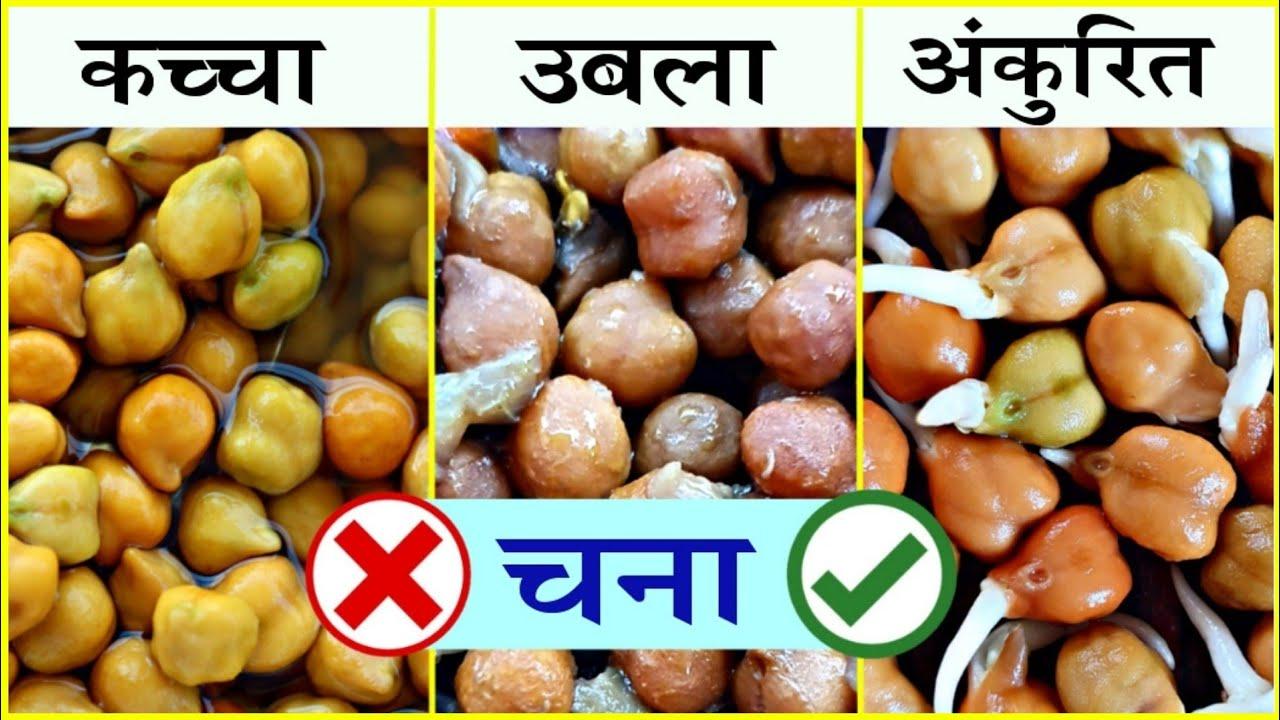 चना कच्चा उबला या अंकुरित कर के खाना चाहिए | Chana khane ke fayde