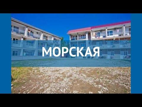 МОРСКАЯ 2* Россия Туапсе обзор – отель МОРСКАЯ 2* Туапсе видео обзор