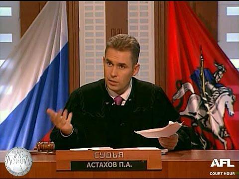 Час Суда. Неоднозначная экспертиза / Court Hour. Ambiguous Examination