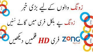 Zong Free Tv 2018 || Watch Free Movie And Song On Zong 2018 ||