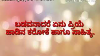 Badavanadare enu priye karaoke with lyrics