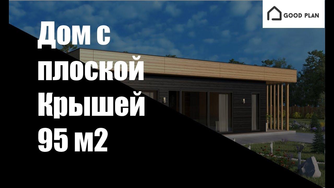 Одноэтажный дом с плоской крышей 95 м2