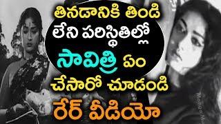 Gummadi Venkateswara Rao About Savitri Life | Telugu Senior Actors About Mahanati | Tollywood Nagar