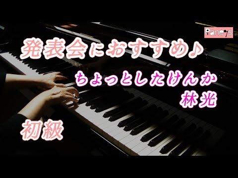 【ピアノ発表会おすすめ】ちょっとしたけんか ♫ 林光/A Misunderstanding,Hikaru Hayashi