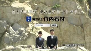竹内石材 コマーシャル ~高知さんさんテレビ~