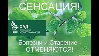 Светлана Давыдова - врач из Новосибирска, о продукции САД, ACLON
