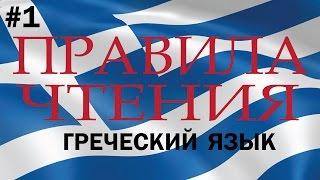 Звуки и правила чтения греческого языка - вводный урок