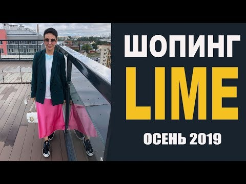 Шопинг в LIME: осень 2019 (обзор коллекции с примеркой)