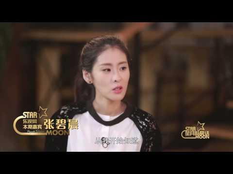 《星月私房话》Secret Talk with celebs 20161117 : 张碧晨回应夺冠后不红争议