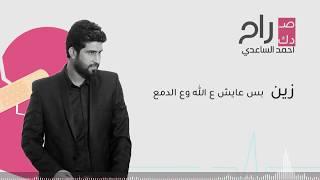 صدك راح | أحمد الساعدي | AUDIO Exclusive