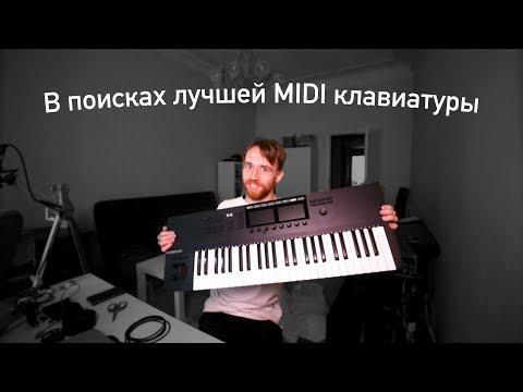В поисках лучшей MIDI клавиатуры
