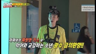 [RUNNINGMAN THE LEGEND] [EP 379-2]   Kwang-Su the Cage of Death penalty in Australia! (ENG SUB)