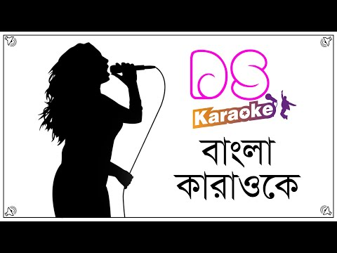 Satti Ronger Majhe Ami Mil Khuje Na Pai Bangla Karaoke ᴴᴰ DS Karaoke
