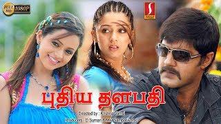 Puthiya Thalapathi Tamil Full Movie | Srikanth | Bhavana | Charmi | New Tamil Online Movie | Full HD