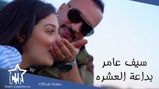 سيف عامر - بداعة العشره (حصرياً) | 2021 | Saif Amer - Bida3at Al3ashrah (Exclusive)
