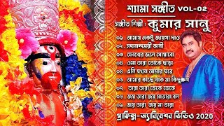 Kali Puja Song | Shyama Sangeet - Kumar Sanu | শ্যামা সঙ্গীত -কুমার সানু | #ShreeKrishnaKirtan