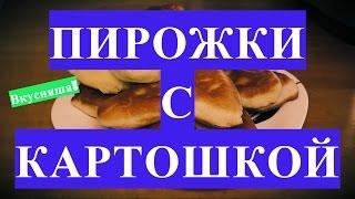 Пирожки С КАРТОШКОЙ. Картофельные. ТЕСТО для пирожков. Как готовить. Приготовить. Жаренные. Вкусняша