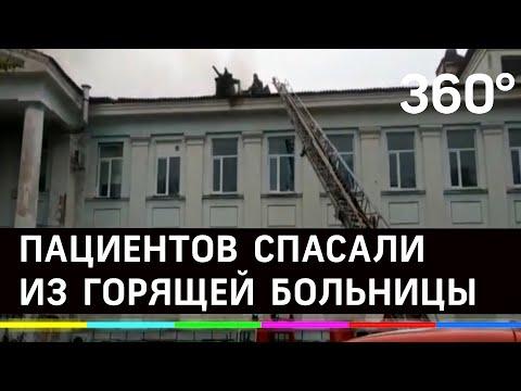 Пациентов выводили из горящего здания. В Партизанске горела больница