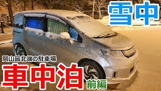 岡山最北端の駐車場の片隅で真冬の雪中車中泊_前編