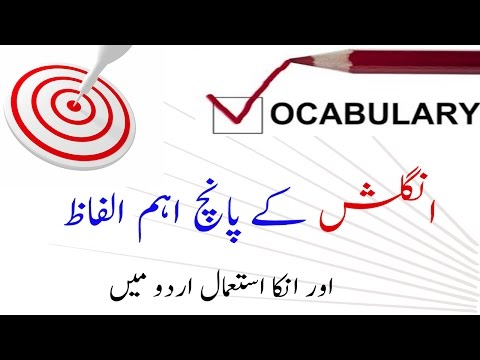 English Vocabulary With Urdu Means Daily Use Dictation With Example Sentences in Hindi