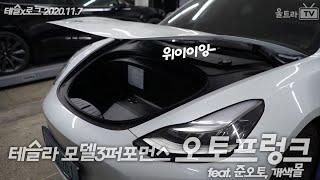 테슬라 모델3 퍼포먼스 오토프렁크 작업 feat.준오토…