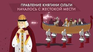 Княгиня Ольга: правление, крещение, уроки.