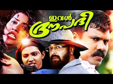 Malayalam Full Movie | Ival Draupadi | Vani Viswanath, Kalabhavan Mani, Madhupal  Movies thumbnail