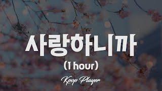 1시간 🎵 이보람 (LEE BO RAM) - 사랑하니까 (Because I Love You) (가사 Lyrics)