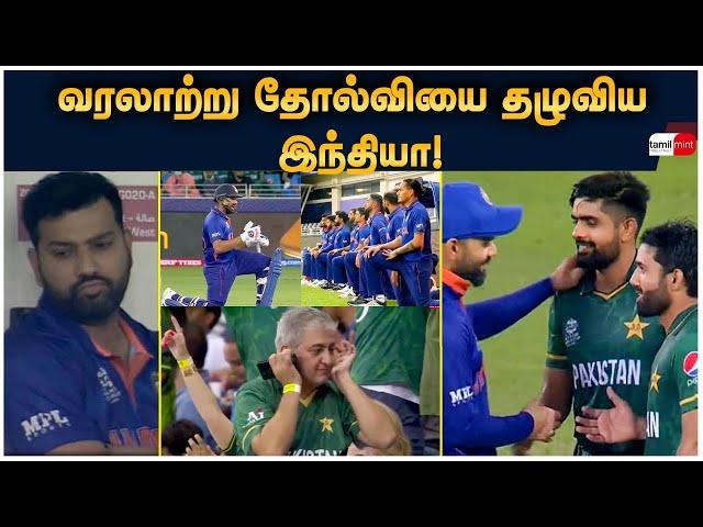 உலகக் கோப்பையில் இதுதான் முதல்முறை! சோகத்தில் இந்திய ரசிகர்கள்! T20 World cup