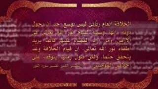الجماعة الاسلامية الاحمدية - اقتباسات عن الخلافة (اقتباس 10)