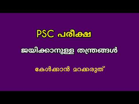 PSC EXAM WINNING TECHNIC.. MUST WATCH