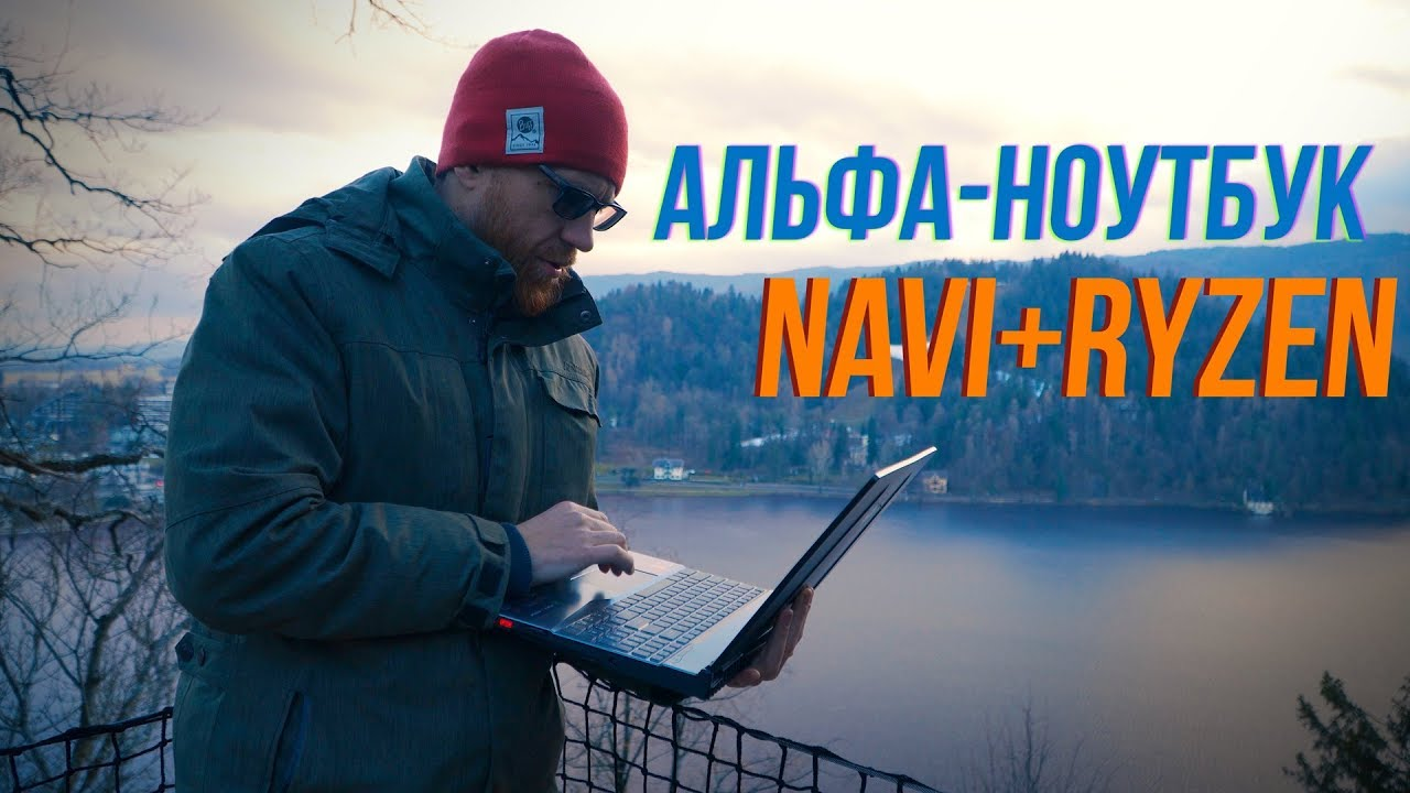 Первые 7 нм дискретки NAVI RX5500m в ноутбуках.