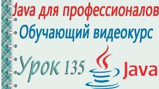 Введение в технологию JSP, синтаксис и скриптовые элементы JSP. Урок 135