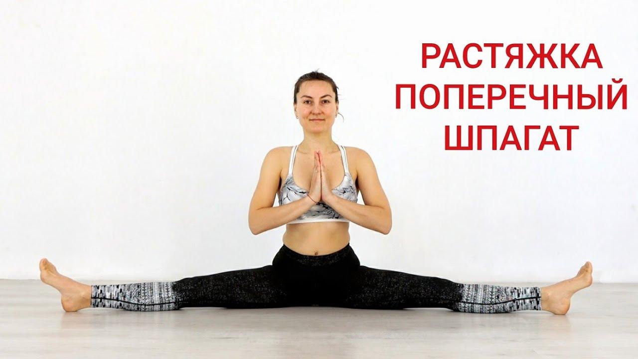 РАСТЯЖКА НА ПОПЕРЕЧНЫЙ ШПАГАТ | Упражнения на шпагат в домашних условиях | Йога chilelavida