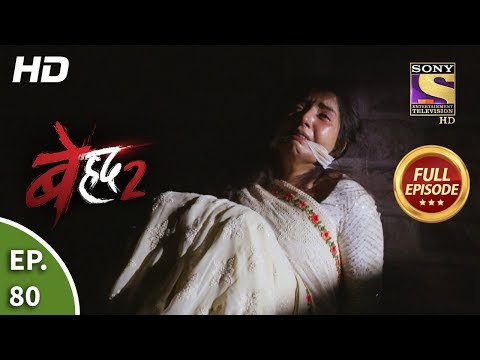 Beyhadh 2 - Ep 80 - Full Episode - 23rd March, 2020