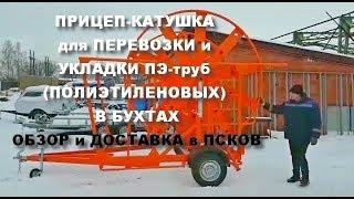 Прицеп-катушка для перевозки и размотки ПУ труб в бухтах. Обзор и доставка в Псков ателье прицепов