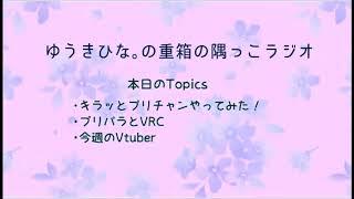 『ゆうきひな。の重箱の隅っこラジオ』第5回 2018/05/18 気まぐれで始め...