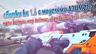 Сборка с моделями Азимова для cs 1.6