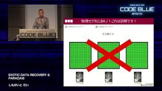 [CB16] EXOTIC DATA RECOVERY & PARADAIS by Dai Shimogaito