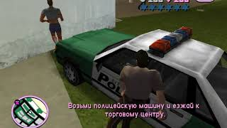 ПРОХОЖДЕНИЕ GRAND THEFT AUTO VICE CITY / КОПЛАНДИЯ - ЧАСТЬ 23