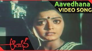 Aalapana Telugu Movie  Aavedhana Video Song  Mohan, Bhanupriya