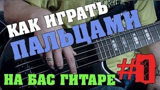 Как играть пальцами на бас гитаре #1