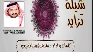 شيله تزايدغلا المحبوب كلمات واداء والحان المنشد فهد المسيعيد اهداء الى الجمهور