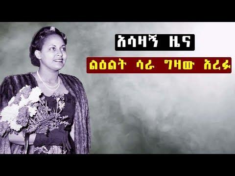 Смотрите сегодня видео новости Ethiopia - አሳዛኝ ዜና - ልዕልት ሳራ ግዛው አረፉ на  онлайн канале Russia-Video-News Ru